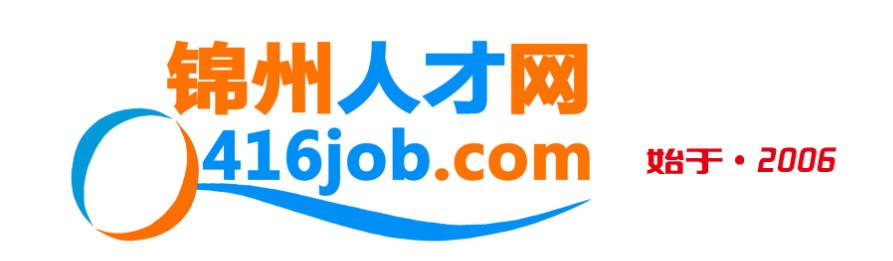 锦州人才网