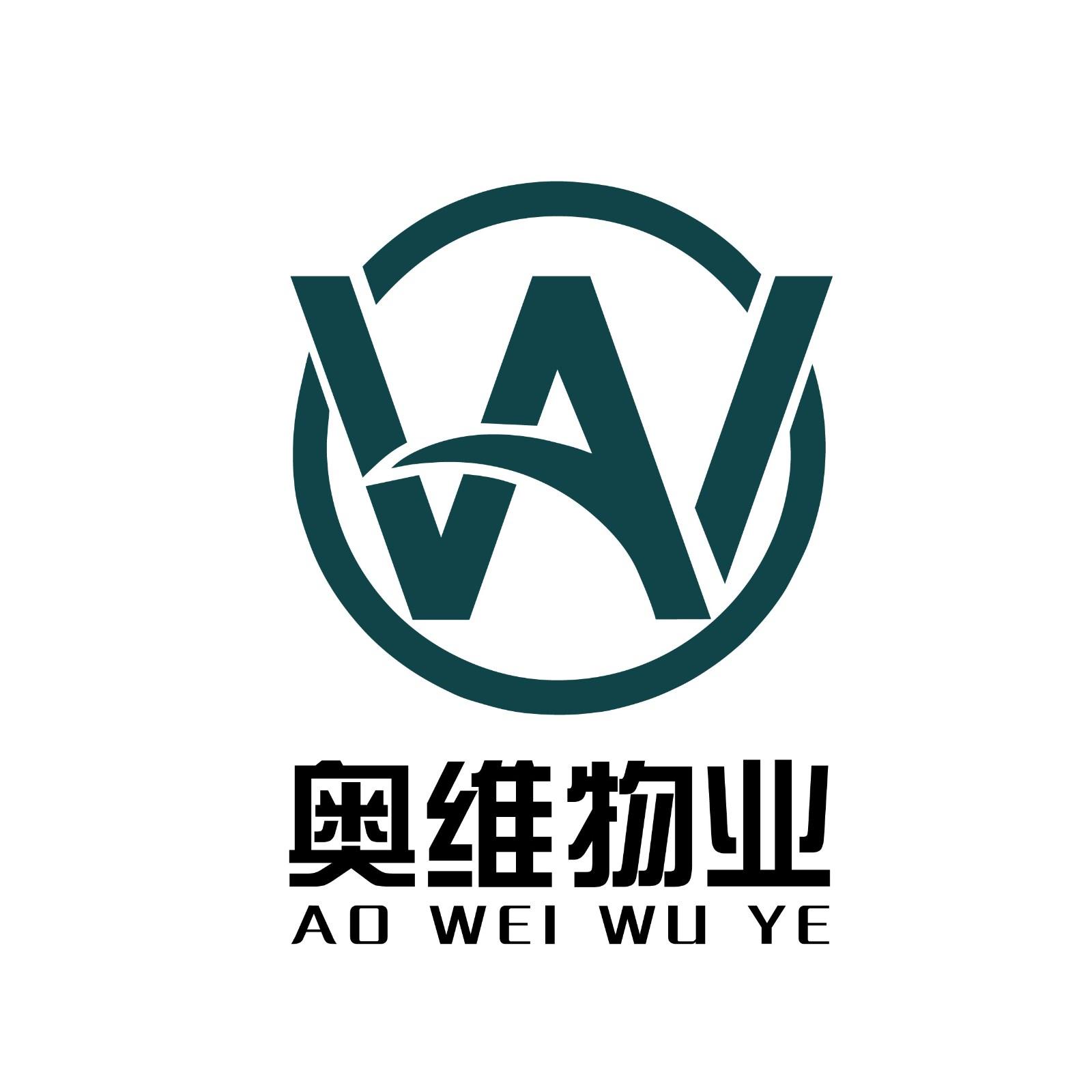 锦州奥维物业管理有限公司